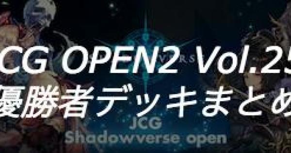 【シャドバ】JCG OPEN2 Vol.25 通常大会の優勝者デッキ紹介【シャドウバース】