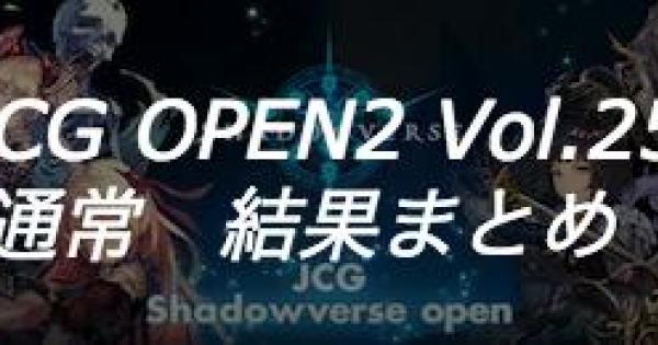 【シャドバ】JCG OPEN2 Vol.25 通常大会の結果まとめ【シャドウバース】