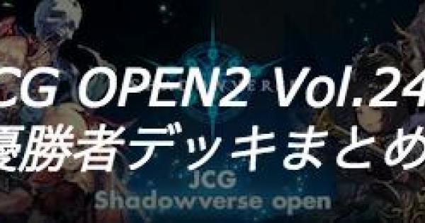 【シャドバ】JCG OPEN2 Vol.24 通常大会の優勝者デッキ紹介【シャドウバース】