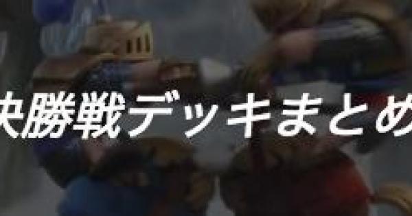 【クラロワ】第2回最強クラン決定リーグ!決勝戦デッキまとめ【クラッシュロワイヤル】