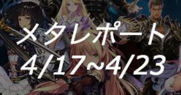 【シャドバ】4月第4週のメタレポート【シャドウバース】
