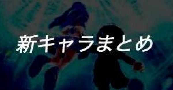 【白猫テニス】神気マール・神気クライブ追加情報まとめ【白テニ】