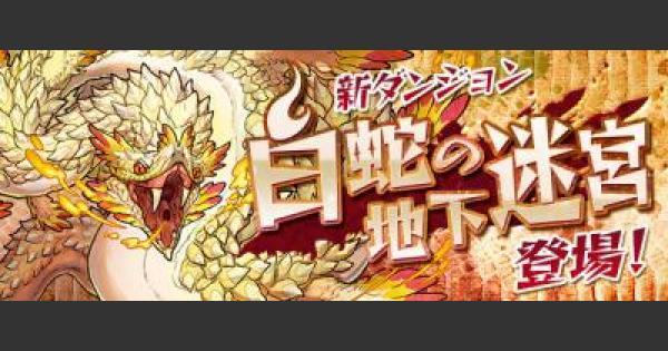 【パズドラ】白蛇の地下迷宮(二層/2層)攻略とノーコンパーティ