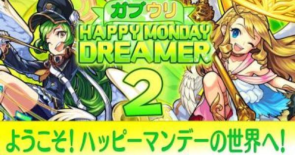 【モンスト】キタぞ!ガブウリのHAPPY MONDAY DREAMER!