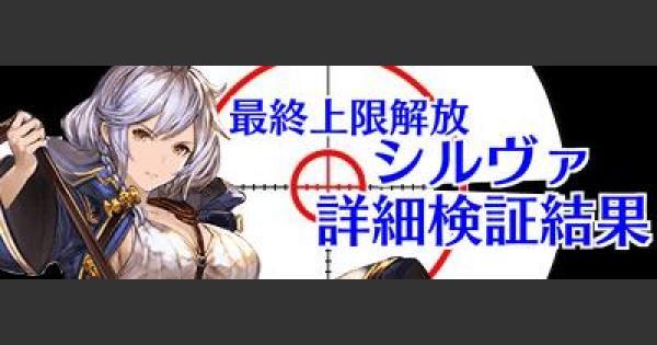 【グラブル】シルヴァ(最終上限解放)検証/すんどめ侍コラム【グランブルーファンタジー】