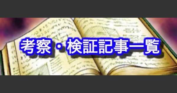 【遊戯王デュエルリンクス】考察・検証記事一覧