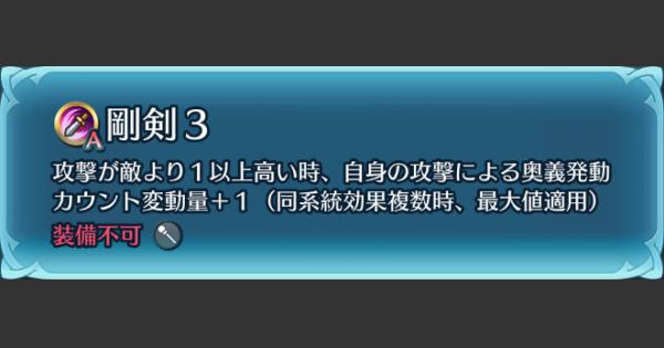 【FEH】剛剣の効果と習得キャラ/おすすめ継承キャラ【FEヒーローズ】