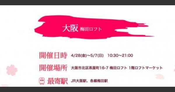 【モンスト】大阪会場でモンスト物産展開催!【モンスト速報】