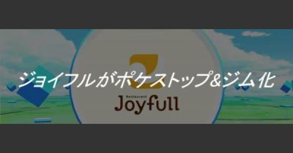 【ポケモンGO】全国のジョイフル約780店舗がポケストップ&ジムに!