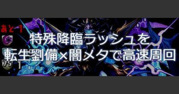 【パズドラ】特殊降臨ラッシュを転生劉備×闇メタで高速周回