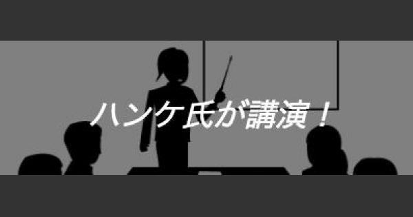 【ポケモンGO】海外でハンケが講演!今後のポケモンについて