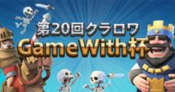 【クラロワ】第20回GameWith杯!エメラルド報酬付き2000人大会【クラッシュロワイヤル】