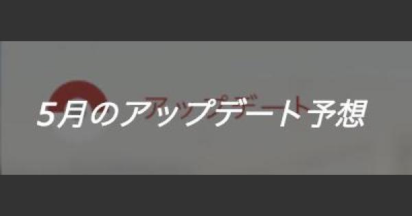 【ポケモンGO】2017年5月に開催されるかもしれないイベント&アップデート
