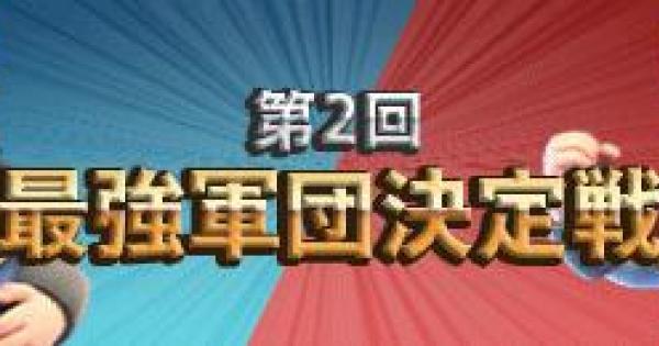 【クラロワ】第2回最強軍団決定戦開催!【クラッシュロワイヤル】