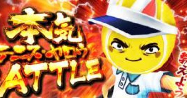 【白猫テニス】ジャストショットTV最新情報まとめ【白テニ】