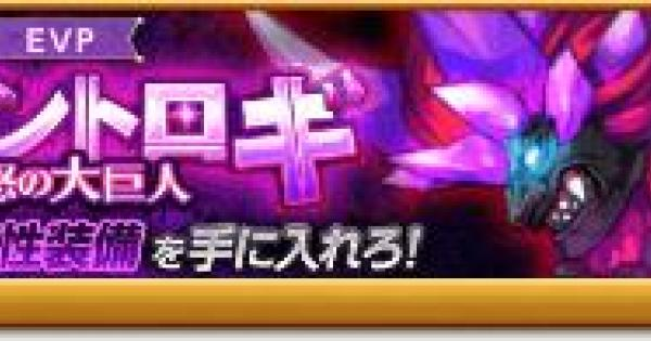 【ログレス】ギガントロギの攻略まとめ【剣と魔法のログレス いにしえの女神】