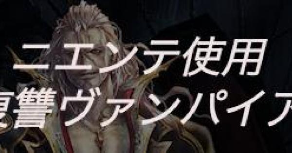 【シャドバ】MPランキング11位!ニエンテ使用復讐ヴァンパイア【シャドウバース】