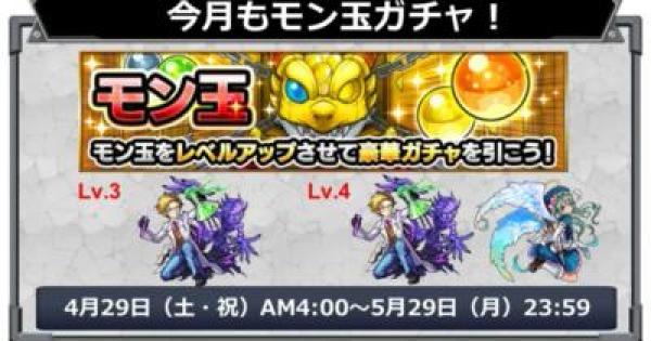 【モンスト】4/29に5月のモン玉が配布!!【モンスト速報】