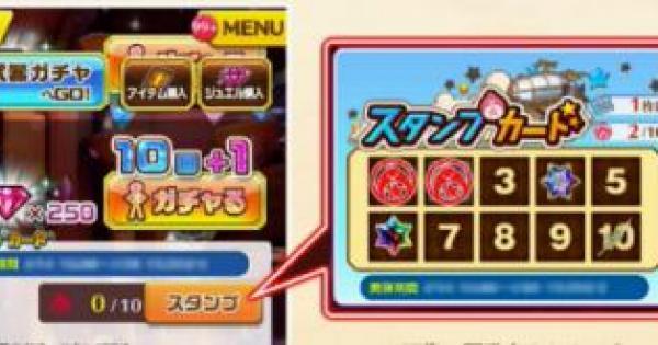 【白猫】スタンプカードとは?入手方法や注意点を解説!