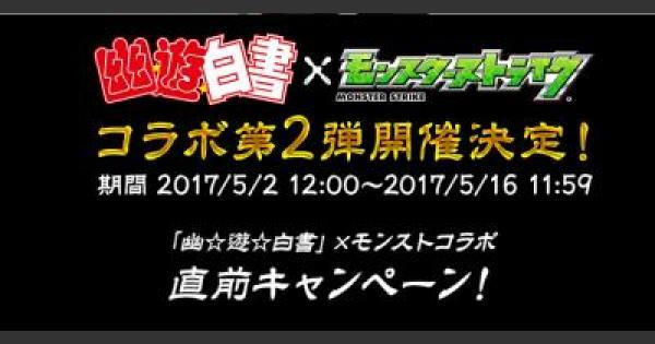 【モンスト】幽遊白書コラボ特設サイト!!【モンスト速報】