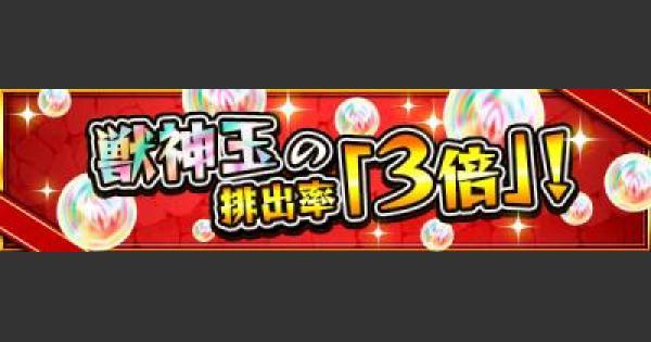 【モンスト】4/29(土)より各種キャンペーン開催!【モンスト速報】