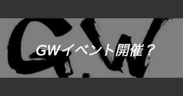 【ポケモンGO】ゴールデンウィークイベント(GW)!マクドナルドへ行こう!