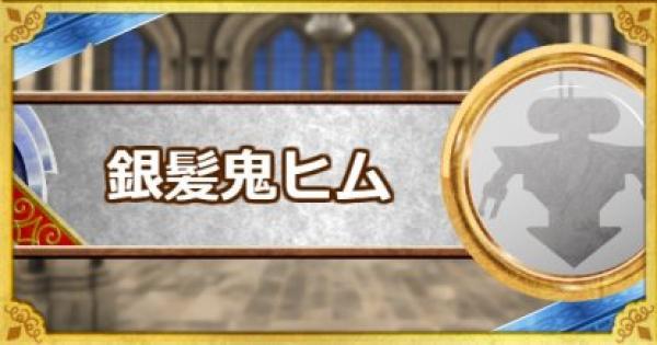 【DQMSL】銀髪鬼ヒム(新生転生)の評価とおすすめ特技