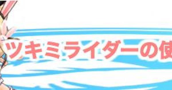 【白猫テニス】ツキミライダーの使い方や立ち回りを徹底解説!【白テニ】