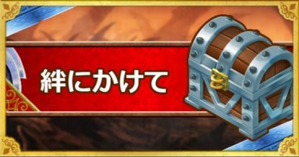 【DQMSL】絆にかけて・・・!の巻(みんなで冒険)真・大魔王バーン攻略!