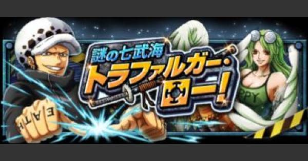 【トレクル】謎の七武海トラファルガー・ローの攻略とドロップ報酬まとめ【ワンピース トレジャークルーズ】