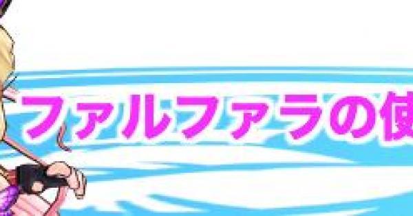 【白猫テニス】ファルファラの使い方や立ち回りを徹底解説!【白テニ】