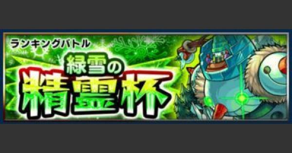 【モンスト】「モンスタ」ランキングバトル緑雪の精霊杯開催【モンスト速報】