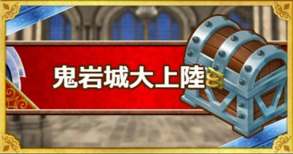 【DQMSL】「鬼岩城大上陸!!の巻」ウェイト50&Aランク縛り攻略!