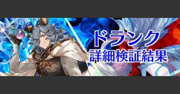 【グラブル】ドランク(リミテッド)検証/すんどめ侍コラム【グランブルーファンタジー】