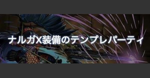 【パズドラ】ナルガ装備ハンターの最新テンプレパーティ考察