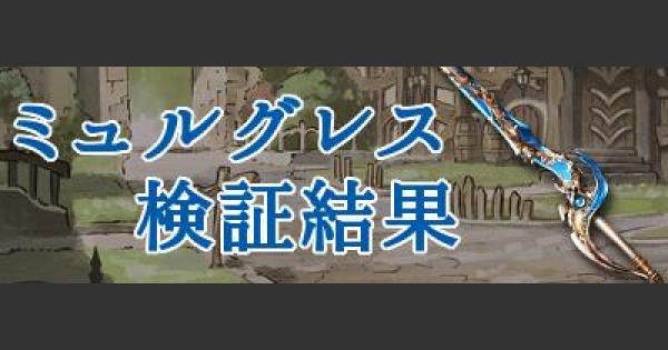 【グラブル】ミュルグレス(最終上限解放)検証結果/すんどめ侍コラム【グランブルーファンタジー】