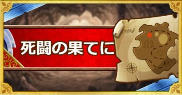 【DQMSL】「死闘の果てに!!の巻」攻略!ウェイト80以下のクリア方法!