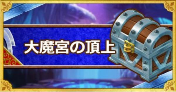 【DQMSL】「大魔宮の頂上!!の巻」ウェイト90&???系抜きで攻略!