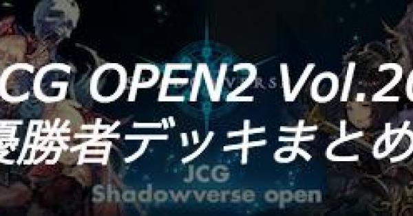 【シャドバ】JCG OPEN2 Vol.26 通常大会の優勝者デッキ紹介【シャドウバース】
