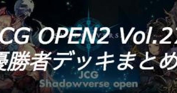 【シャドバ】JCG OPEN2 Vol.27 通常大会の優勝者デッキ紹介【シャドウバース】