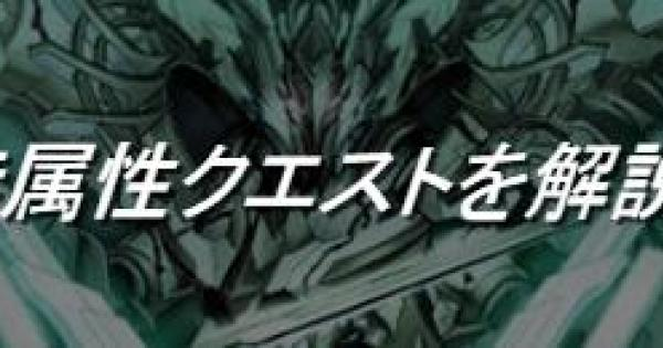 【黒猫のウィズ】無属性クエストの仕様を解説! | VOID ZONE