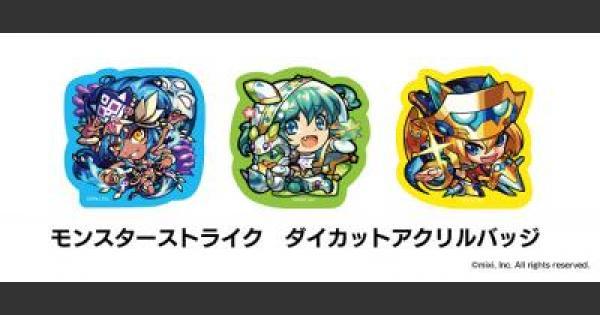 【モンスト】5/3(水)より新獣神化キャラのアクリルバッジが登場!