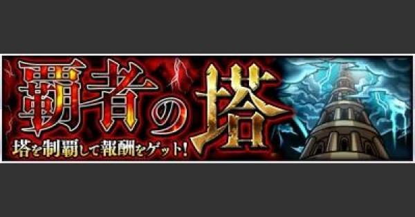 【モンスト】5/7(日)から覇者の塔と玉楼が始まるぞ!【モンスト速報】