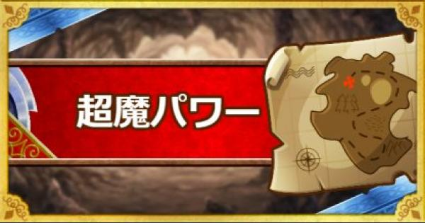 【DQMSL】「悪魔の超魔パワーの巻」攻略!ウェイト60&6ターンクリア!
