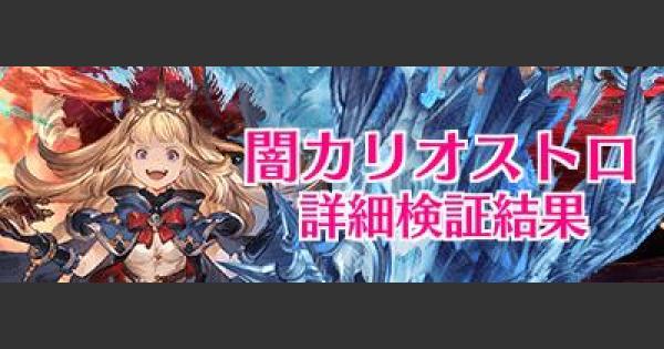 【グラブル】闇カリオストロ検証/すんどめ侍コラム【グランブルーファンタジー】