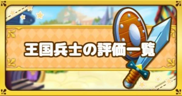 【ファンタジーライフオンライン】王国兵士の特徴とキャラ評価一覧【FLO】
