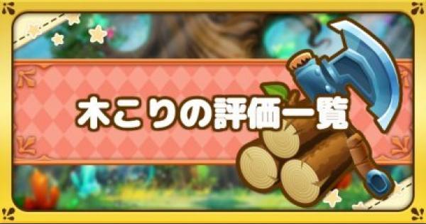 【ファンタジーライフオンライン】木こりの特徴とキャラ評価一覧【FLO】