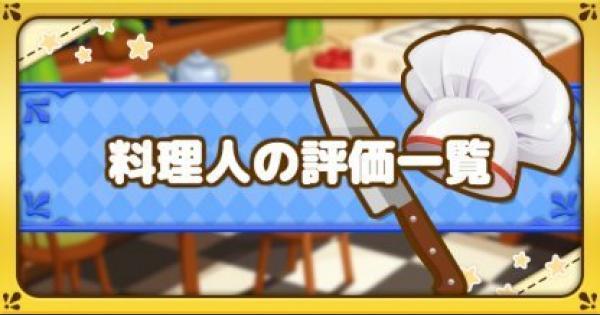 【ファンタジーライフオンライン】料理人の特徴とキャラ評価一覧【FLO】