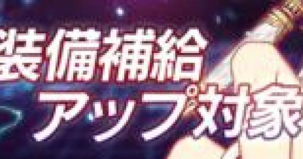 【崩壊3rd】磁気嵐・斬と伏義がピックアップ!5/5(金)から!