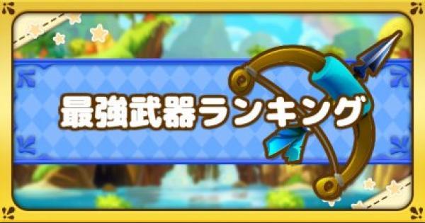 【ファンタジーライフオンライン】最強武器ランキング【FLO】